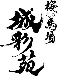 Sakuranobaba Josaien